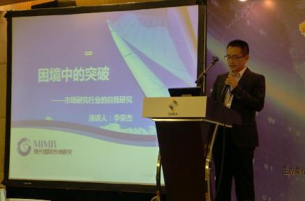 CMRA中国市场研究行业协会第六届执行峰会