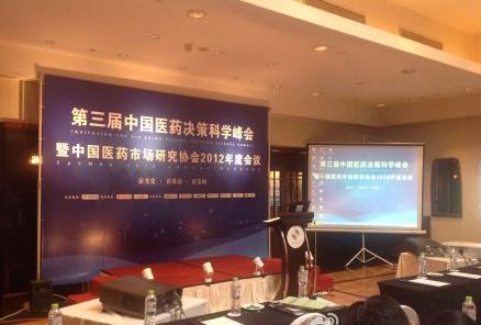 现代国际出席第三届医药峰会
