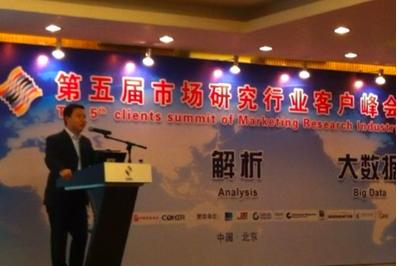 MIMR出席第五届•中国市场研究行业客户峰会