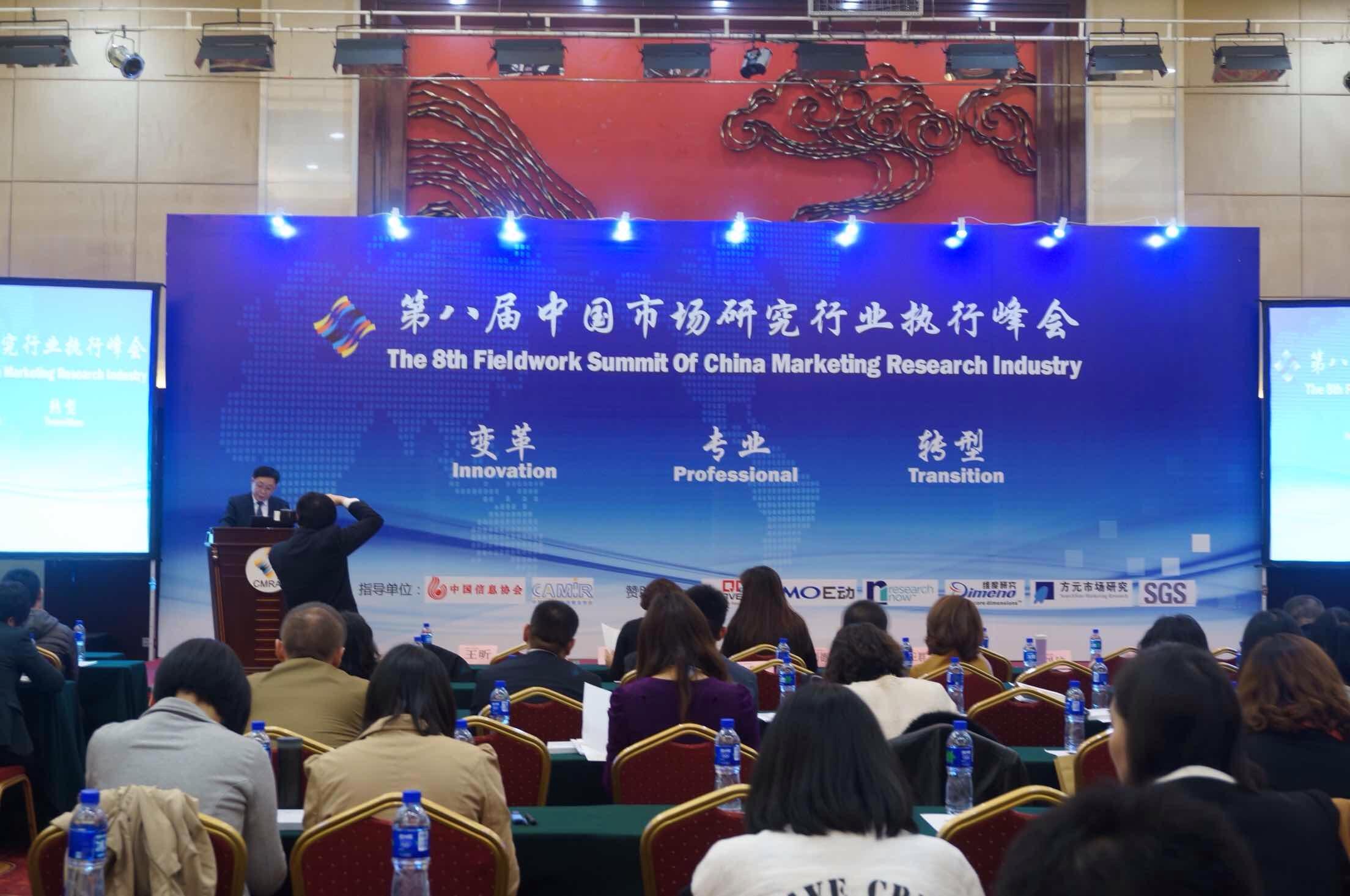 现代国际出席2015年中国市场研究行业第八届执行峰会